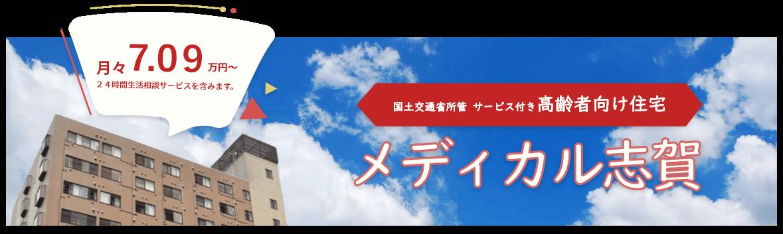 国土交通省所管 サービス付き高齢者向け住宅 メディカル志賀