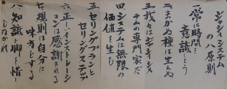ジャシイシステムの八原則
